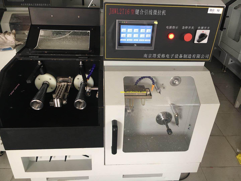 键合金丝生产设备